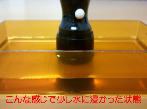 水を張った容器にハンコを立てる