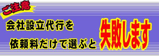 会社設立福岡の注意点